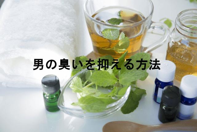 男の臭いを抑える方法